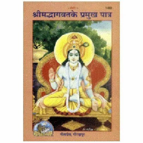 Shrimad Bhagwat Mahapuran In Ebook