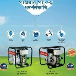 Petrol Usha Water Pump Set