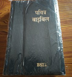 Holy Bible - Wholesale Price & Mandi Rate for Holy Bible
