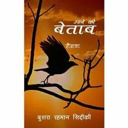 Urne Ko Betaab Hosla Bushra Rahman Siddique Magazine Publishers