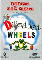 Different Sized Wheels Books