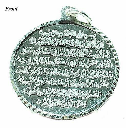 Product Image Ayatul Kursi