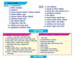 12 Months Daily 4 Hrs Deu.Collector And STO / BDO Course Service
