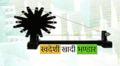 Swadeshi Khadi Bhandar
