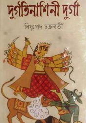 Bengali Story Books In Pdf Format