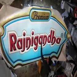 Acrylic Banner Vinyl Printing Services, in Pan India
