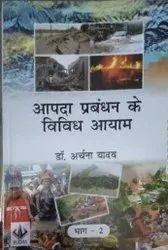 Dr.archana Yadav Aapda Prabandhan Ke Vividh Ayam Part-2,u.g.&p.g.syllabus