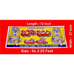 Printed Advertising Banner, For Advertisement, Size: 6x2.25 Feets (72x27 Inches)
