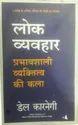 Dale Carnegie Lok Vyavhar Hindi Book