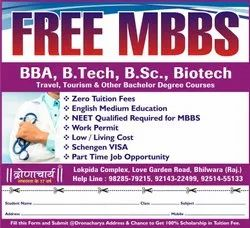 Direct Admission In MBBS Government College No Donation
