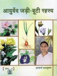 Ayurved Jadi Butti Rahasya Set Of 3 Books