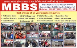 MBBS College, Direct Admission No Donation