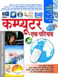 Hindi Computer introduction books