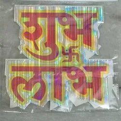 Subh Labh PVC Printed Sticker