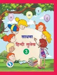 Sadhana Hindi Sulekh 3