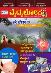 Printed Offset Magazine Printing Service, in Karanataka, Print Size: A4
