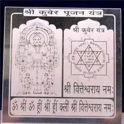 Plate Form Silver Kuber Yantra 3 inch