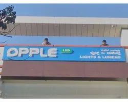 PVC Outdoor LED Glow Sign Board Advertising Service, In Local Area