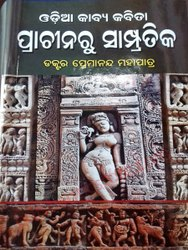Odia Kavyakabita Prachinaru Sampraatika By Dr. Premananda Mohapatra Book