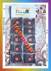 Black 50 gm Mustard Seeds, For Food Processing, Packaging Type: Packet