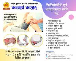 Exercise Therapy Kalyanam Karoti Physiotherapy Services, mathura, 100