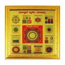 25 x 25 cm Shri Sampurna Kuber Wooden Yantra, Size: 25x25 Inch