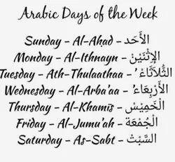 5 Arabic Language Classes, Anytime