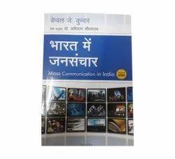 Jaico Hindi Bharat Mein Jansanchar Books, Kewal Kumar