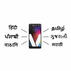 BIS Registration For Indian Language Support For Mobile Phone Handsets
