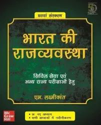 Indian Polity In Hindi By M. Laxmikanth - Sixth Edition