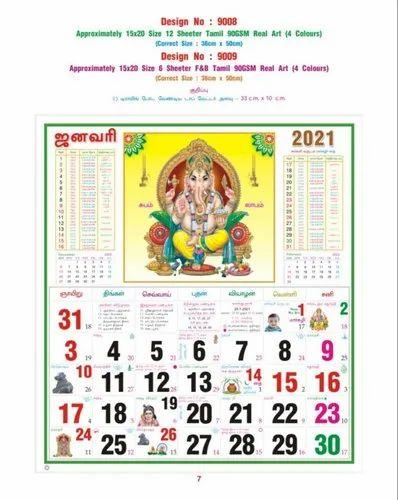 March 2021 Monthly Calendar 2021 Tamil Tamil Calendar With Daily Calendar Sheet Nalla Neram Indian Festivals