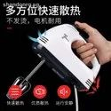 Electric Hand Beater
