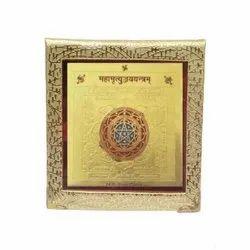 Mahamrityunjaya (Victory To Death) Yantra