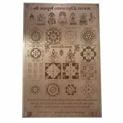 Copper Shree Sampoorna Vyapar Vridhi Yantra, Size: 9 X 13 Inch