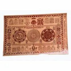 Copper Shree Sarva Manokamna Siddhi Yantra, Size: 9 Inch X 13 Inch