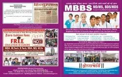 Admission Help MBBS Admission. No. Donation, Low Fees