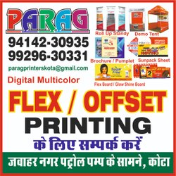 White Coated Plastic Cloth Flex Digital Printing, Location: Kota