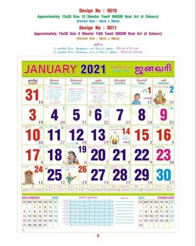 Tamil Calendar Monthly 2021 Wallpaper