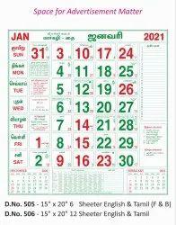 Office Wall Calendar 506