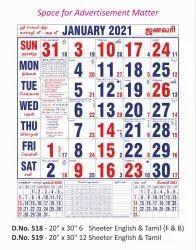 Office Wall Calendar 519