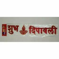 Jumbo Plastic Molded Shubh Deepawali Sticker