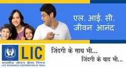 125% LIC New Jeevan Anand - (Plan No: 915, UIN: 512N279V02), Yearly