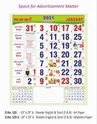 Office Wall Calendar 520