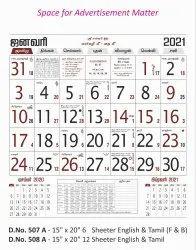 Office Wall Calendar 507A