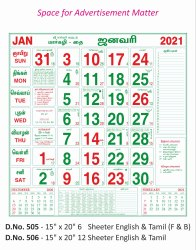 Office Wall Calendar 505