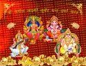 Shree Laxmi Dhan Varsha Yantra