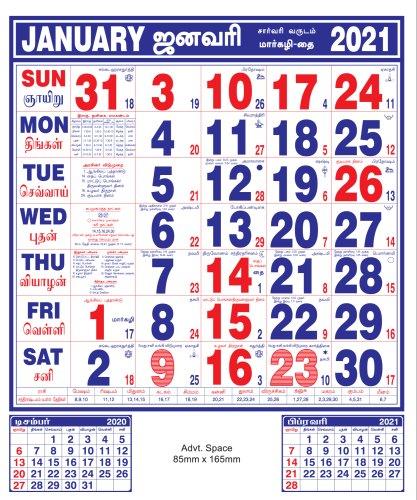 2020 Tamil Calendar 2021, For Promotion, Malarvizhi Fine Arts | ID