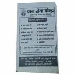 Paper Black & White Pamphlet Printing Service, in Pan India