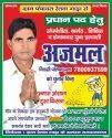 Paper Pradhan Election Posters Printing