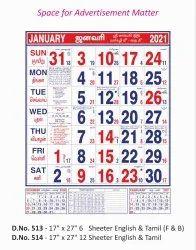 Office Wall Calendar 513